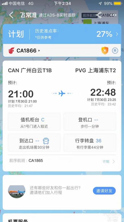 炒冷饭,2019疫情前国航359红眼沪广飞行Report