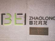 北京首北兆龙凯悦尚选酒店入住体验