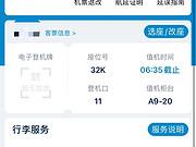 【刚出门就航变】南航CZ6129 DLC-PKX 明珠经济舱体验