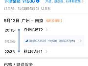 <em>南方航空</em>(CZ3507)广州~南京B789商务舱