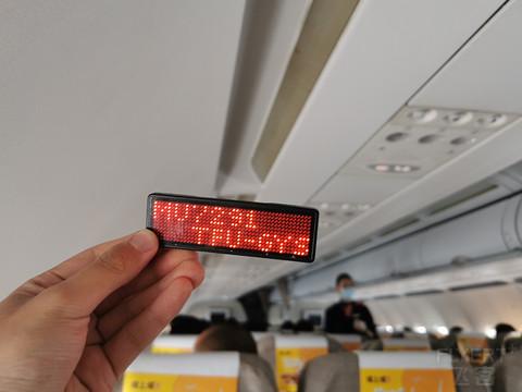 【TFU省内支线首航】记MU7291 TFU-GYS首航