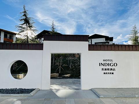再探日月城,只为迪庆月光城英迪格酒店而来。INDIGO旗舰,一家有灵魂会呼吸的艺术宫殿