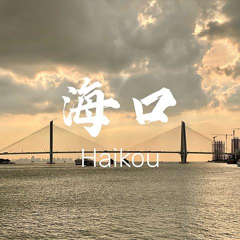 20小时极速海南游 — 海口万丽 Renaissance Haikou