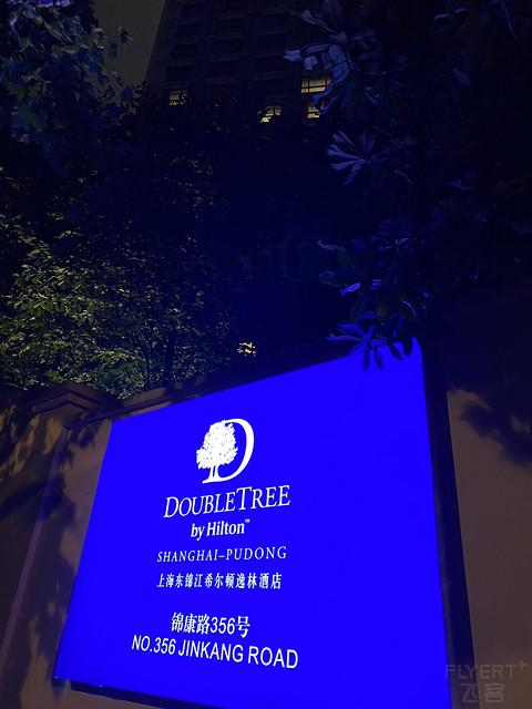 没踩雷的上海东锦江希尔顿逸林