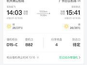 CA1721 澳门航空 <em>杭州</em>-广州航班体验
