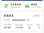 东航<em>杭州</em>厦门公务舱往返体验6