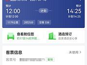 旅途中总有一些不期而遇-HU7396 <em>杭州</em>-深圳 商务舱飞行体验
