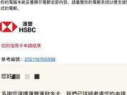 网申<em>香港</em>汇丰信用卡被拒会影响<em>香港</em>汇丰借记卡申请吗?