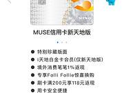 muse上新版了,和上海<em>新天地</em>联名。