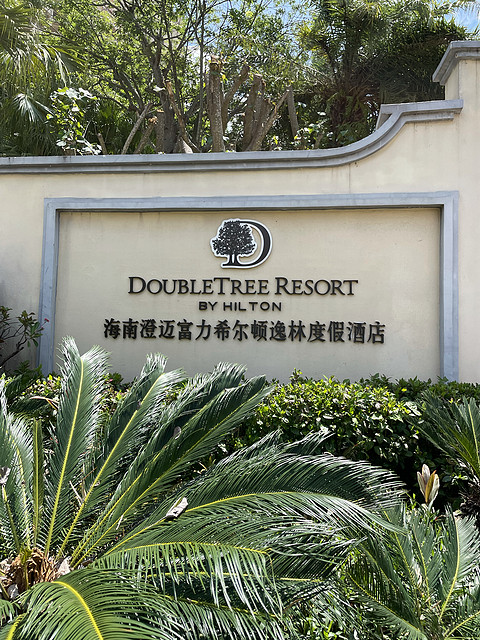 带着女儿去旅行—暑期海南游之最后一站海口澄迈希尔顿逸林酒店报告