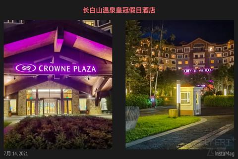 长白山温泉皇冠假日酒店高级套房