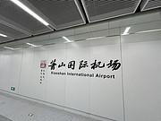 疫情期间唯一的出境游目的地 澳门航空 <em>杭州</em>-澳门 MX225/6体验