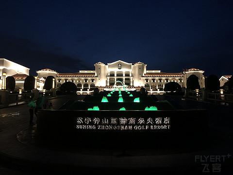 南京苏宁钟山高尔夫国际酒店