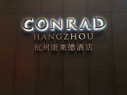 <em>杭州</em>康莱德——中规中矩的体验