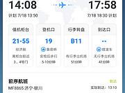 7.18银川(INC)-济宁(JNG)-<em>杭州</em>(HGH)厦门航空公司MF8866,飞行报告的