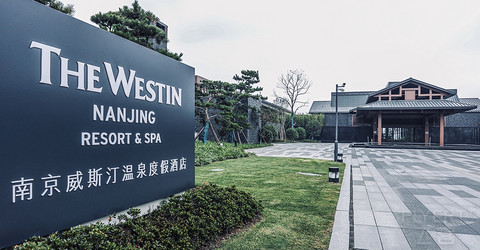 【2021·S13】@南京威斯汀温泉度假酒店 近郊度假的绝佳选择
