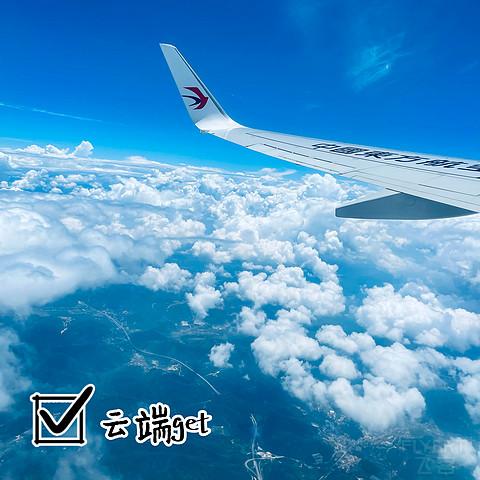 【随心所欲,拥抱高反】高CP值的东航省内线MU7892的说走就走之旅
