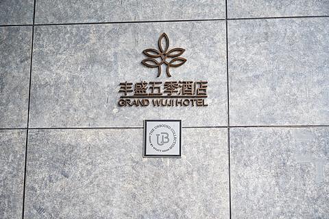 回归禅意-南京丰盛五季凯悦甄选酒店入住体验