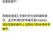 求指导申请<em>香港</em>汇丰信用卡