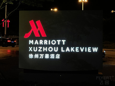 体验好于不少奢华酒店——徐州万豪酒店