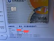 MUSE<em>新天地</em>卡,首卡6w3,银行面签开卡
