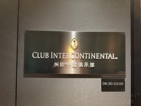 期望越大,失望越大。八字不合的上海佘山世茂深坑~洲际酒店