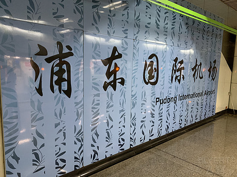 「HU7846」上海-西安 打卡海航787-9梦想客机