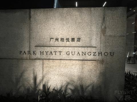 Park Hyatt Guangzhou|广州柏悦酒店