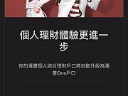 <em>香港</em>汇丰强制升级账户