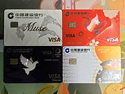 建行muse上海<em>新天地</em>联名卡到了。