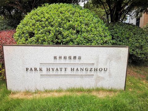 江南忆,最忆是杭州--杭州柏悦酒店入住体验