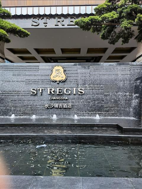 【城市要有温度 空间要有艺术】长沙瑞吉酒店