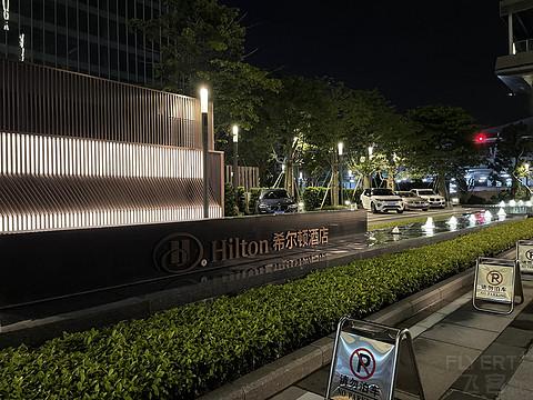 新店品鉴-深圳希尔顿会展中心 感受宾至如归的细致