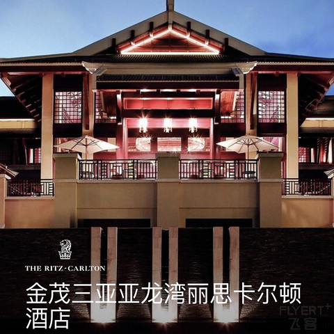狮王永远不会让你失望-金茂三亚亚龙湾丽思卡尔顿酒店The Ritz-Carlton Sanya