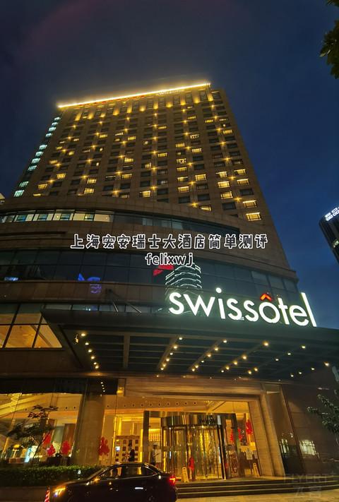 上海宏安瑞士大酒店简单测评