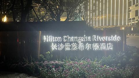长沙世贸希尔顿酒店