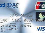 #信用卡征文#简约而不简单——浦发Visa简约白金卡&其他Visa卡推荐
