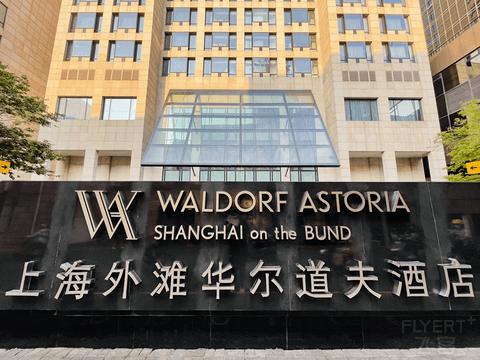 与岁月漫步的奢华 与时代相拥的高雅——上海外滩华尔道夫体验报告