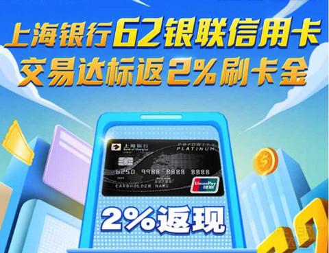 上海银行x62银联信用卡,交易达标返2%刷卡金