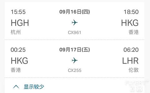 仍处疫情影响下的上学路 国泰航空 CX961/CX255 HGH-HKG-LHR (上篇)