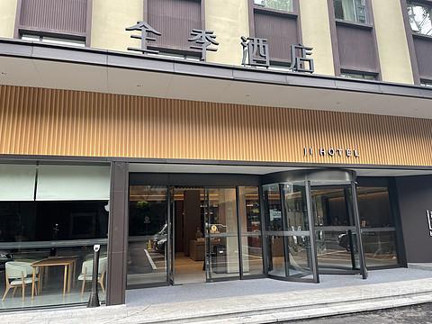 全季酒店4.0(成都宽窄巷子青羊正街店)