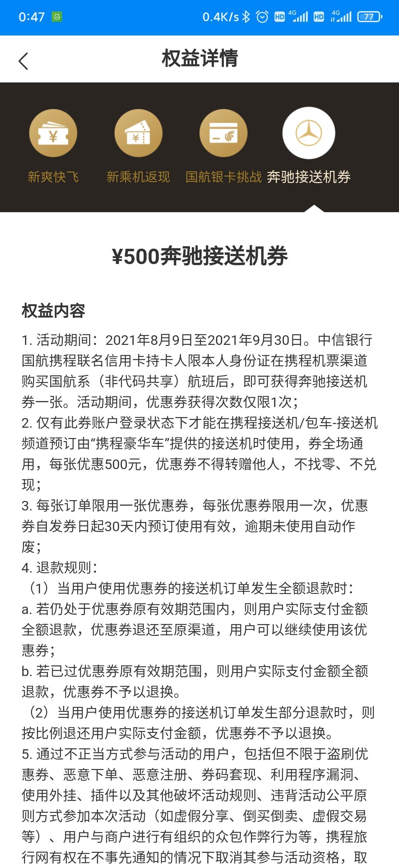 中信国航携程新权益