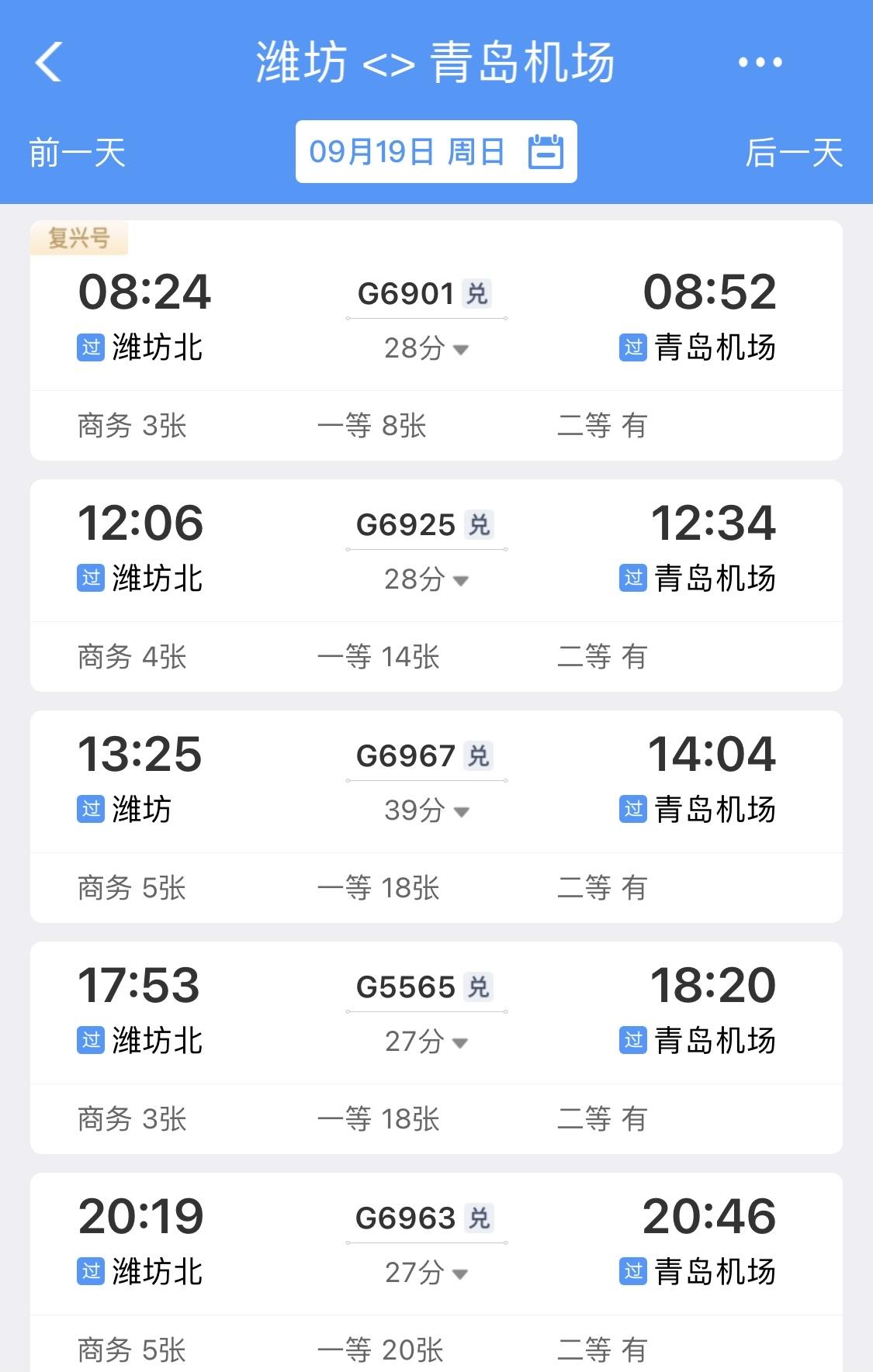 青岛胶东机场运行一个月了,发现很多人都没有利用好胶州北站