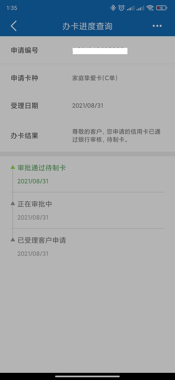 建行注销的卡怎么删除掉手机银行App上的显示。