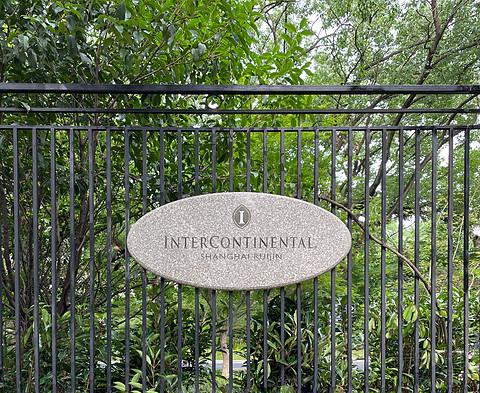 #挚爱旅行#首次与洲际的相遇——上海瑞金洲际酒店