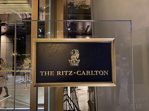 FHR超值体验奢华酒店- 成都富力丽思卡尔顿尊贵之旅
