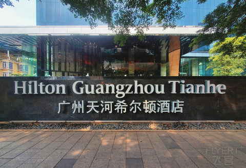 广州天河希尔顿|雅致套房体验
