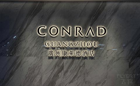 不高冷的广州康莱德酒店🌟