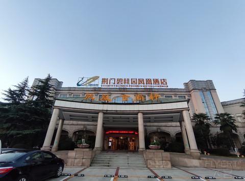 关公掇刀处,嘉靖龙兴地 - 荆门碧桂园凤凰酒店体验