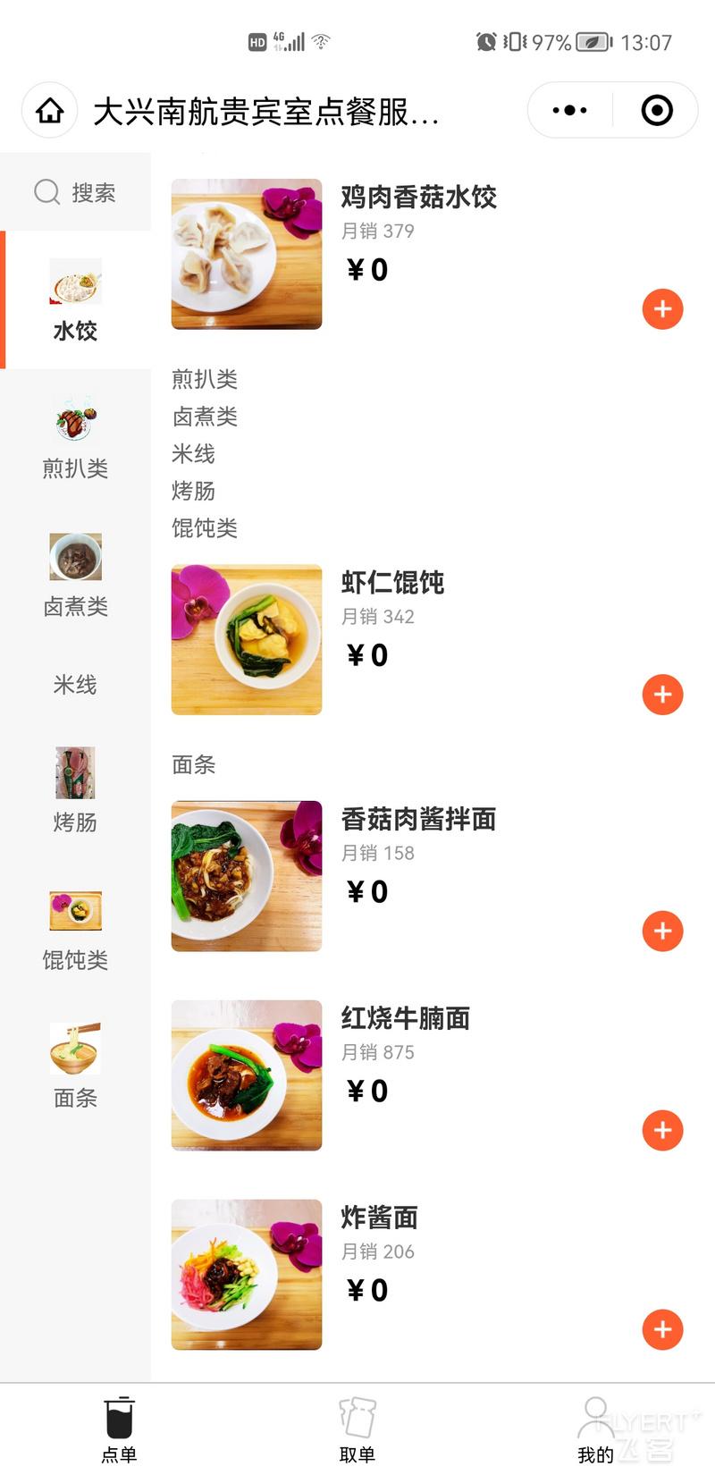 Screenshot_20211003_130704_com.tencent.mm.jpg